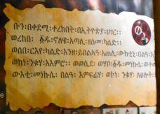 Amharic script